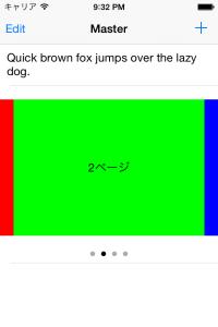 iOSシミュレータのスクリーンショット 2014.07.18 21.32.14